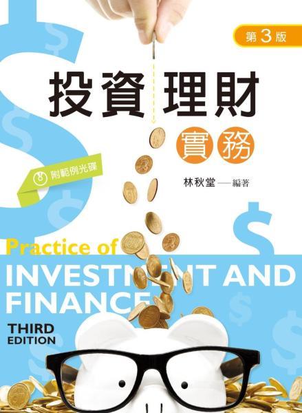 投資理財實務(第三版)(附範例光碟)