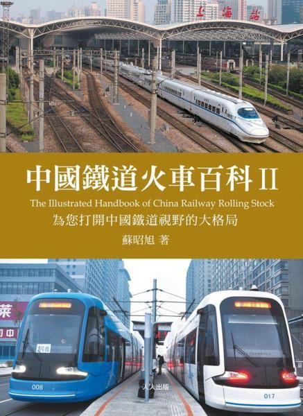 中國鐵道火車百科II