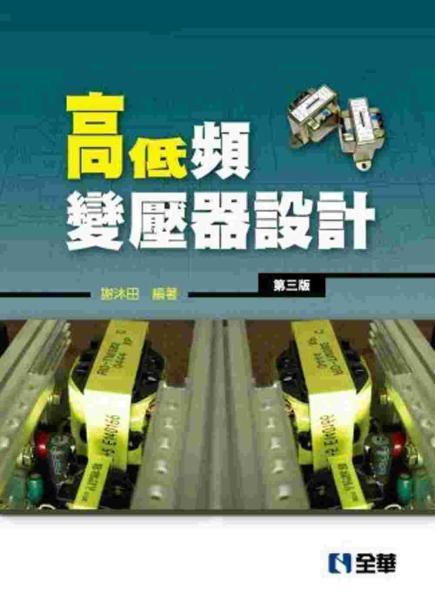 高低頻變壓器設計(第三版)