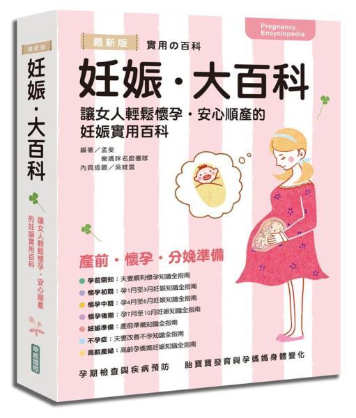 妊娠大百科(彩色)