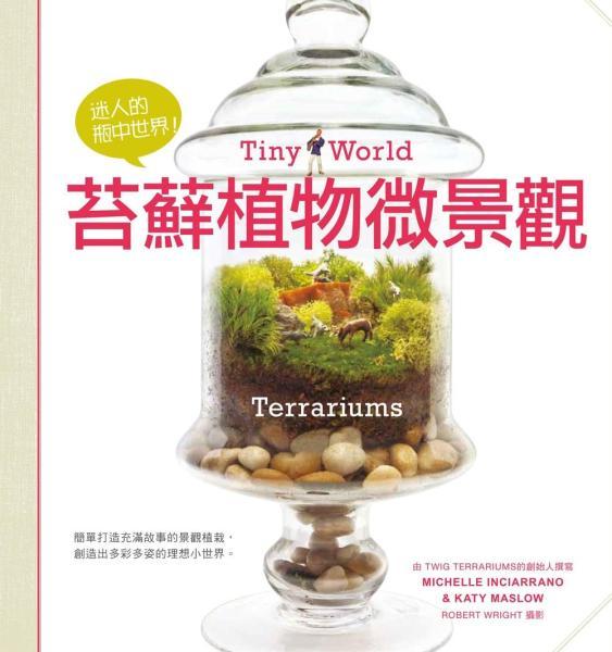 迷人的瓶中世界!苔蘚植物微景觀