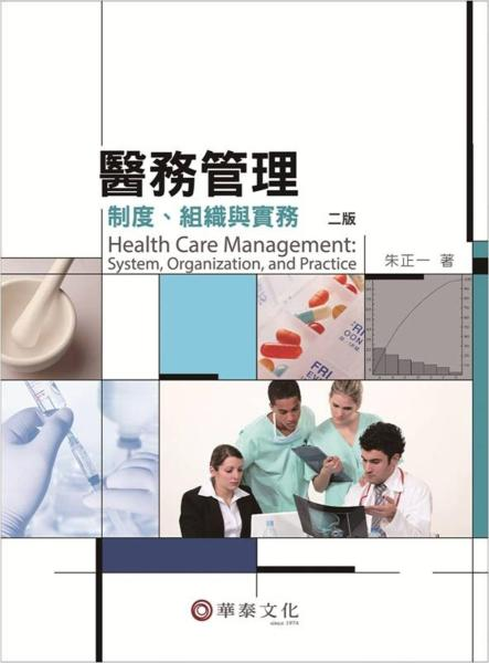 醫務管理:制度、組織與實務(2版)