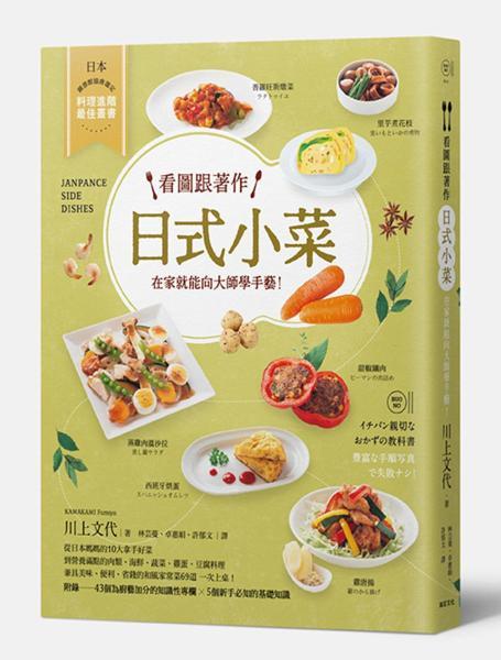 看圖跟著作 日式小菜:在家就能向大師學手藝!