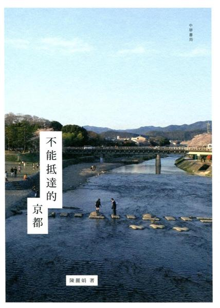 不能抵達的京都