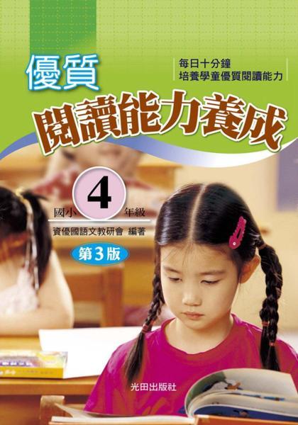 優質閱讀能力養成(國小4年級)(第3版)