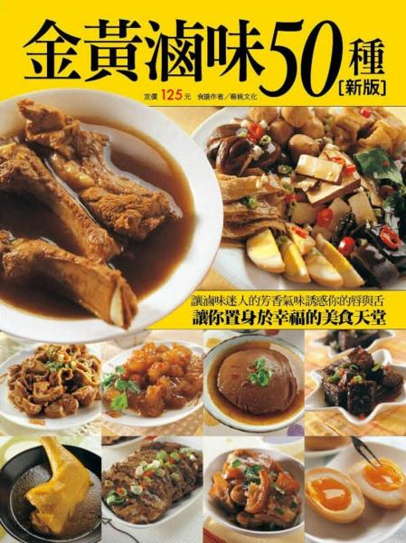 金黃滷味50種(新版)