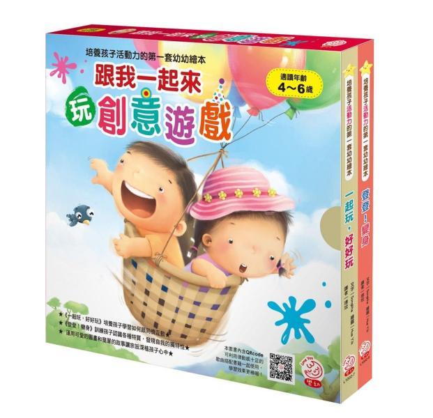 培養孩子活動力的第一套幼幼繪本:跟我一起來玩創意遊戲!(全套二冊)