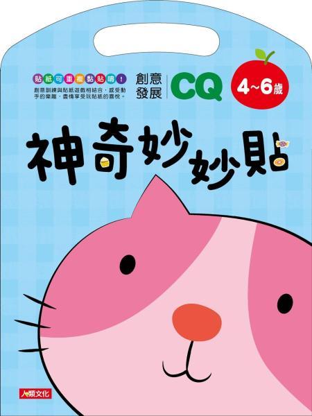 神奇妙妙貼CQ創意發展4~6歲
