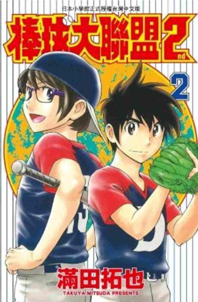 棒球大聯盟2nd(02)