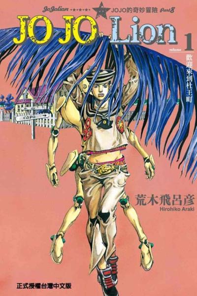 JOJO的奇妙冒險 PART 8 JOJO Lion 1-12