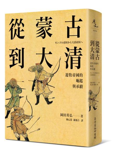 從蒙古到大清:遊牧帝國的崛起與承續