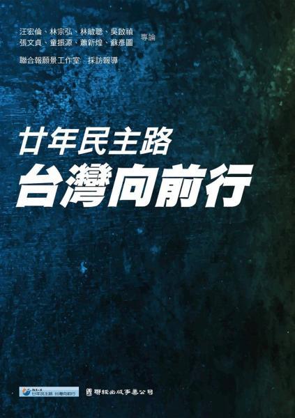 廿年民主路 台灣向前行