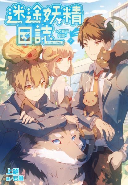 迷途妖精日誌(02)犬貓不同調