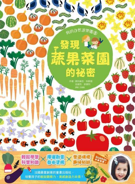 【我的自然遊樂園5】發現蔬果菜園的祕密