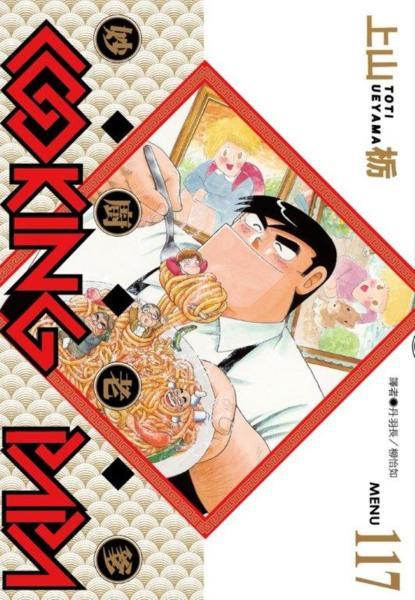 妙廚老爹(117)