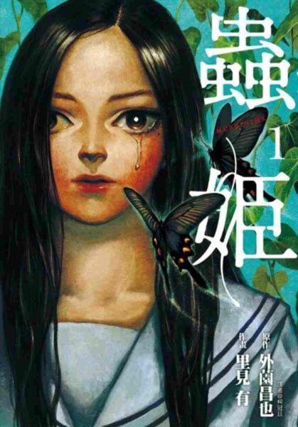 蟲姬(01)