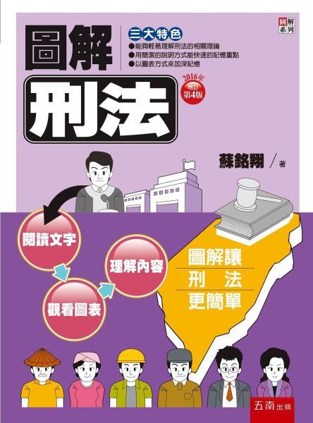 圖解刑法(4版)