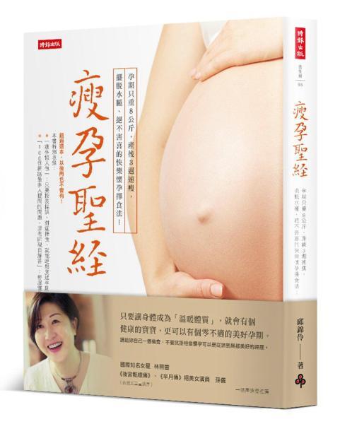 瘦孕聖經:懷孕過程只重8公斤、產後3週恢復身材、擺脫水腫、絕不害喜的快樂懷孕擇食法