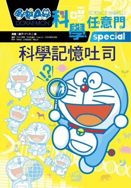 哆啦A夢科學任意門10:科學記憶吐司