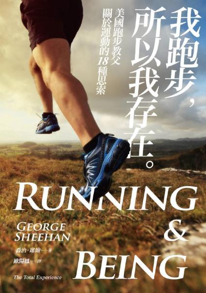 我跑步,所以我存在:美國跑步教父關於運動的18種思索