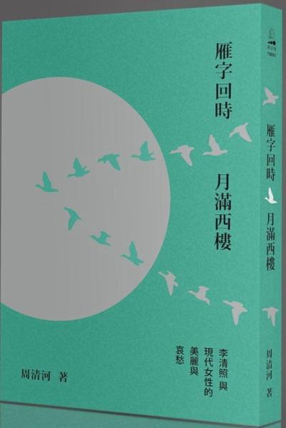 雁字回時,月滿西樓:李清照與現代女性的美麗與哀愁