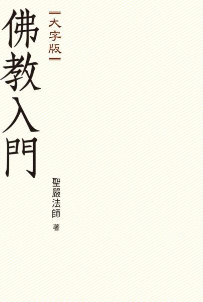 佛教入門(大字版)