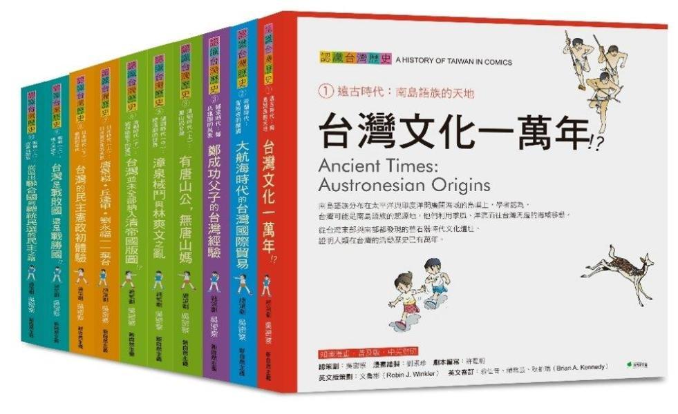 認識台灣歷史 1至10冊(四版,隨書附贈《台灣歷史小百科》、《台灣史講》)