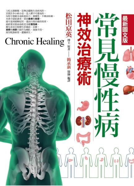 (最新圖文版)常見慢性病:神效自療術