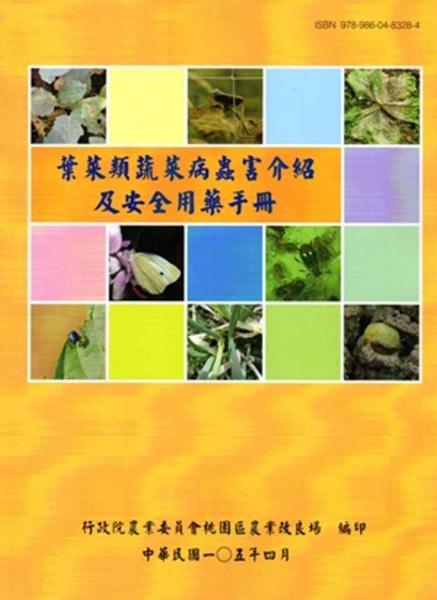 葉菜類蔬菜病蟲害介紹及安全用藥手冊