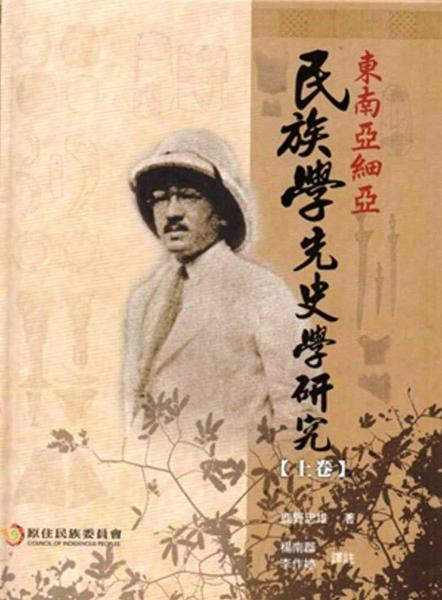 東南亞細亞民族學先史學研究(2本一套)