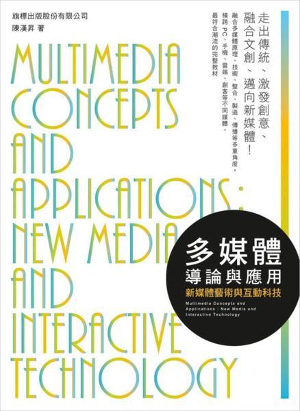多媒體導論與應用:新媒體藝術與互動科技