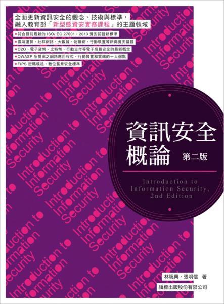 資訊安全概論(第二版)