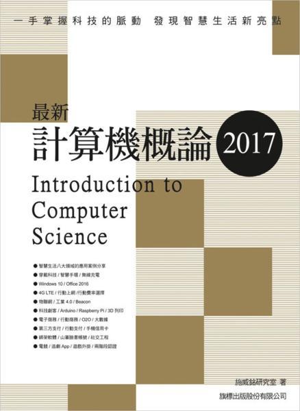 最新計算機概論 2017