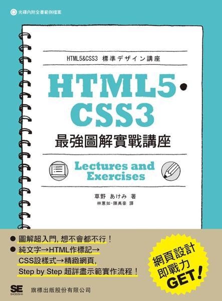 HTML5·CSS3 最強圖解實戰講座