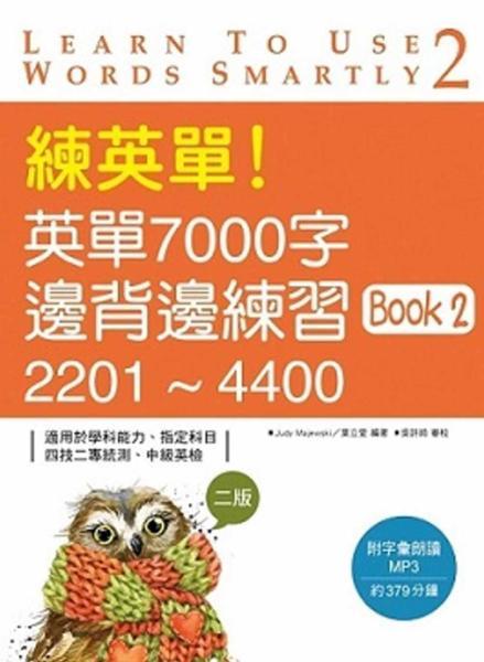 練英單!英單7000字邊背邊練習Book 2:2201~4400【二版】(16K+1MP3)
