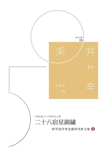 二十八宿星錦繡:耕莘寫作會金慶研究班文集