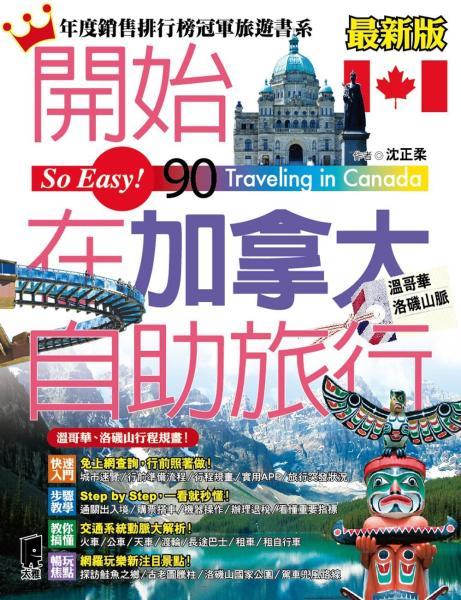 開始在加拿大自助旅行(附溫哥華·洛磯山脈)最新版