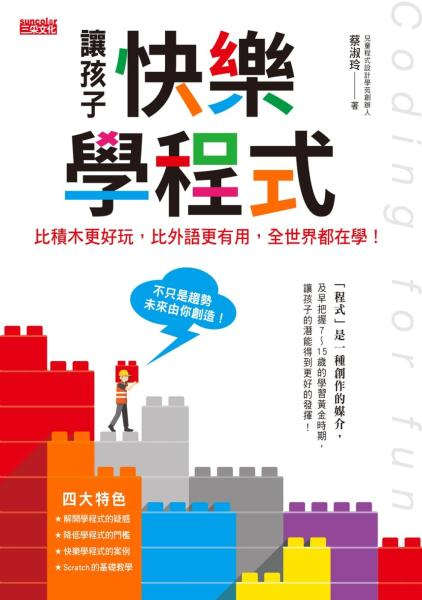 讓孩子快樂學程式:比積木更好玩,比外語更有用,全世界都在學!