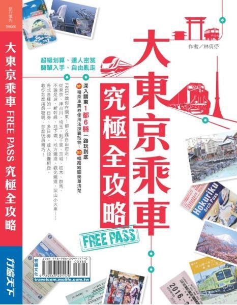 大東京乘車FREE PASS究極全攻略:深入關東1都6縣一路玩到底 101種乘車票券使用法探囊取物 55幅路線圖簡單清楚