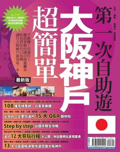第一次自助遊大阪神戶超簡單【最新版】