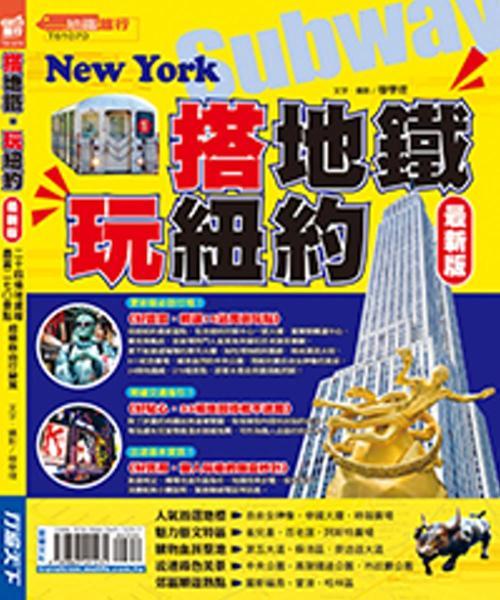 搭地鐵玩紐約 最新版2016:二十四條地鐵線,盡賞二七○景點