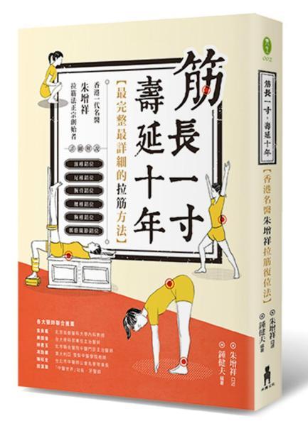 筋長一吋 壽延十年:香港名醫朱増祥拉筋復位法