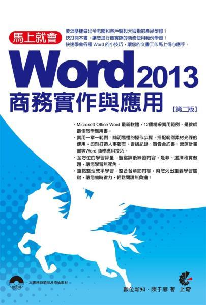 馬上就會 Word 2013 商務實作與應用(附光碟)(第二版)