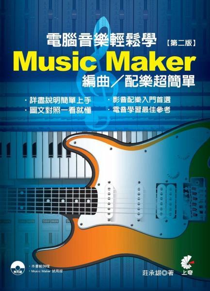 電腦音樂輕鬆學:Music Maker編曲/配樂超簡單(第二版)
