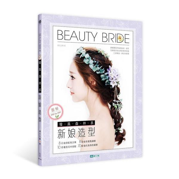 圖解:韓風森林系新娘造型