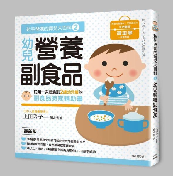 新手爸媽的育兒大百科2:幼兒營養副食品