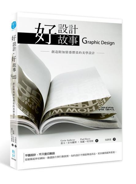 好設計·好故事:創造附加情感價值的美學設計