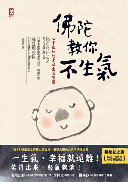 佛陀教你不生氣:心平氣和的幸福生活智慧【暢銷紀念版】