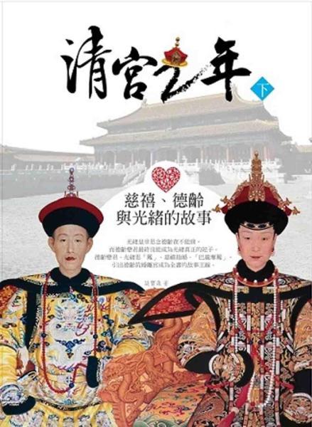 清宮二年(下):慈禧、德齡與光緒的故事