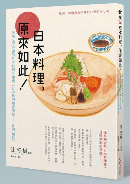 日本料理,原來如此:美味又不失禮的日本料理全知識(日本料理權威學校─辻調 鉅獻)